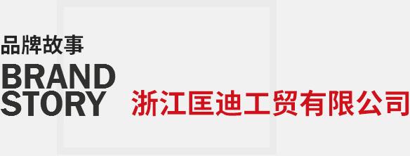 ZheJiang Kuangdi industry and trade co.,Ltd